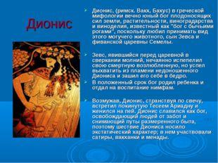Дионис Дионис, (римск. Вакх, Бахус) в греческой мифологии вечно юный бог плод