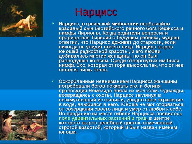 Нарцисс Нарцисс, в греческой мифологии необычайно красивый сын беотийского ре...