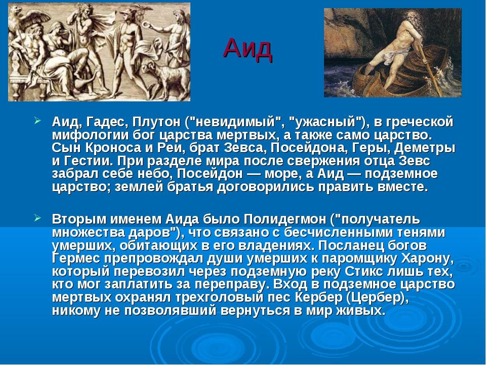 """Аид Аид, Гадес, Плутон (""""невидимый"""", """"ужасный""""), в греческой мифологии бог ца..."""