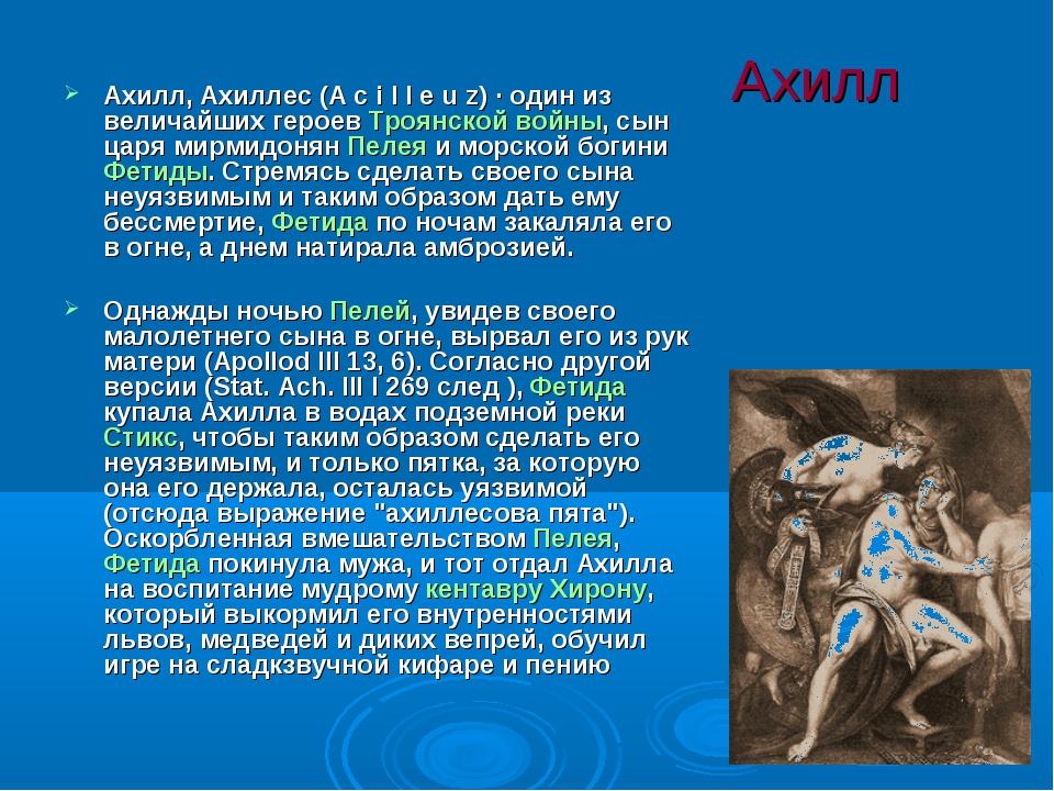 Ахилл Ахилл, Ахиллес (A c i l l e u z) · один из величайших героев Троянской...