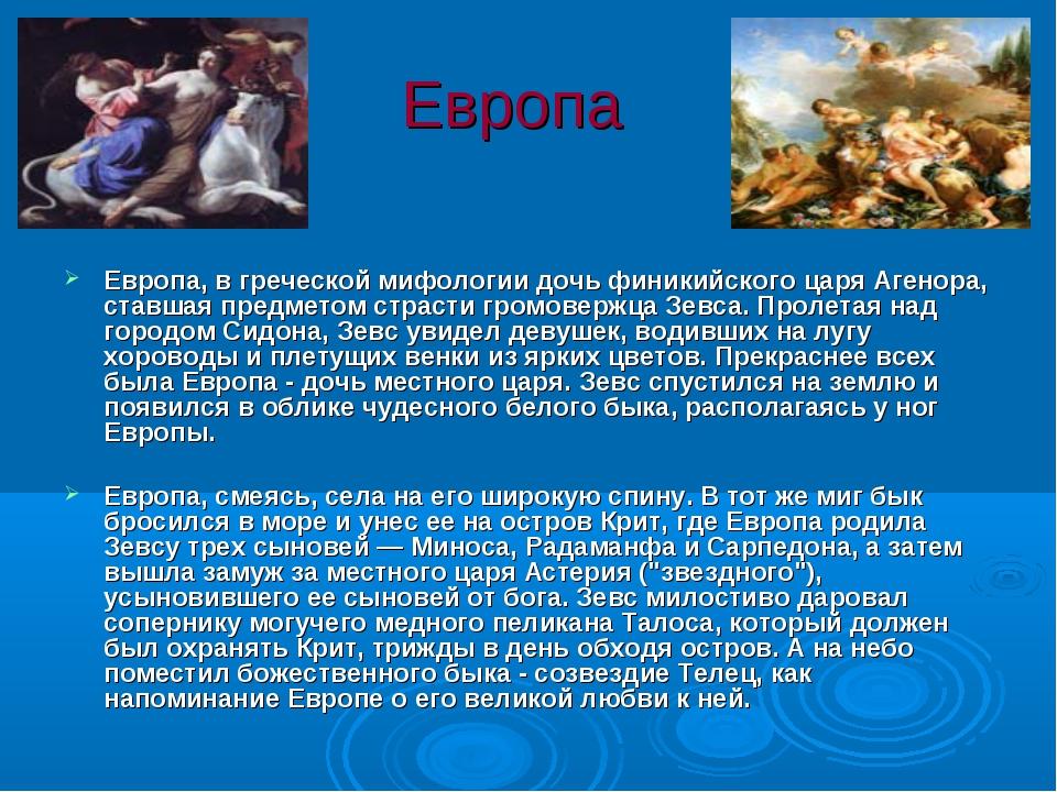 Европа Европа, в греческой мифологии дочь финикийского царя Агенора, ставшая...