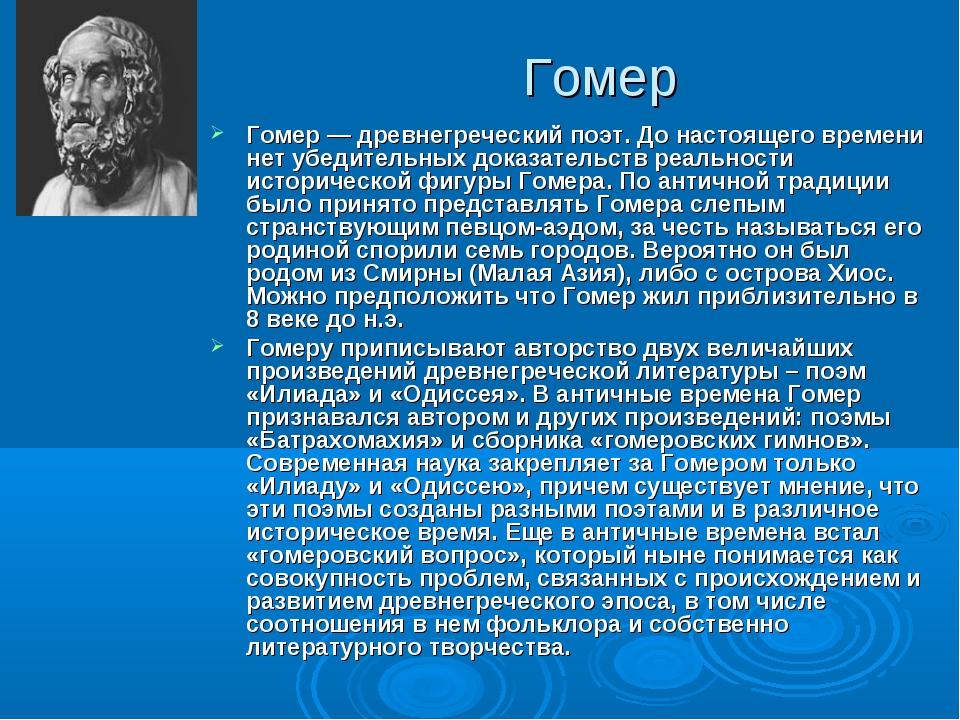 Гомер Гомер — древнегреческий поэт. До настоящего времени нет убедительных до...