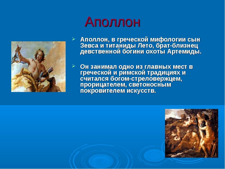 Аполлон Аполлон, в греческой мифологии сын Зевса и титаниды Лето, брат-близне...