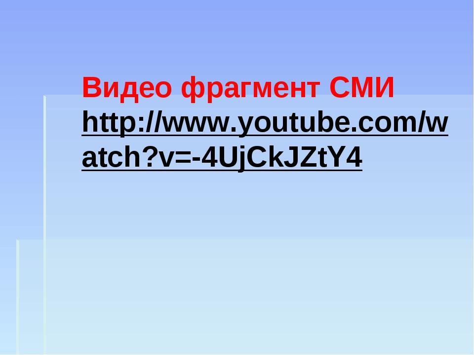 Видео фрагмент СМИ http://www.youtube.com/watch?v=-4UjCkJZtY4
