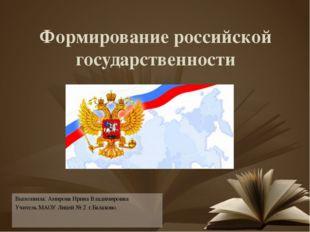Формирование российской государственности Выполнила: Амирова Ирина Владимиров