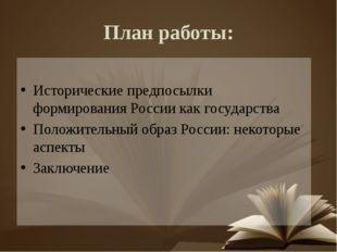 План работы: Исторические предпосылки формирования России как государства Пол