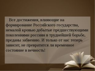 Все достижения, влияющие на формирование Российского государства, немалой кр
