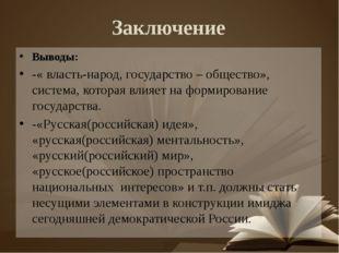 Заключение Выводы: -« власть-народ, государство – общество», система, которая