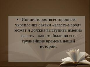 -Инициатором всестороннего укрепления связки «власть-народ» может и должна в