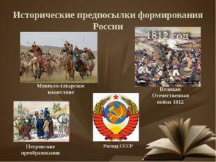 Исторические предпосылки формирования России Монголо-татарское нашествие Петр