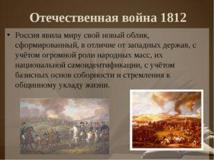 Отечественная война 1812 Россия явила миру свой новый облик, сформированный,