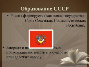 Образование СССР Россия формируется как новое государство - Союз Советских Со