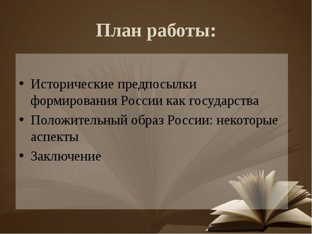 План работы: Исторические предпосылки формирования России как государства Пол...
