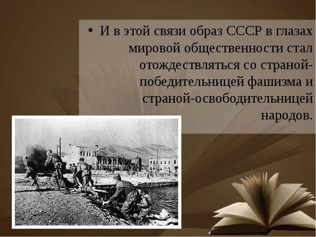 И в этой связи образ СССР в глазах мировой общественности стал отождествлятьс...