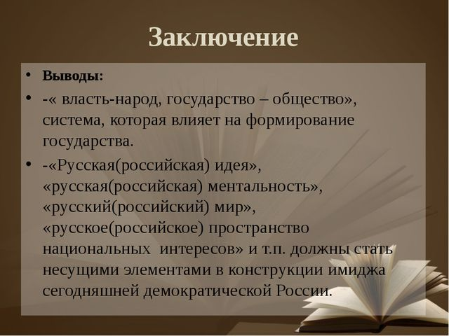 Заключение Выводы: -« власть-народ, государство – общество», система, которая...