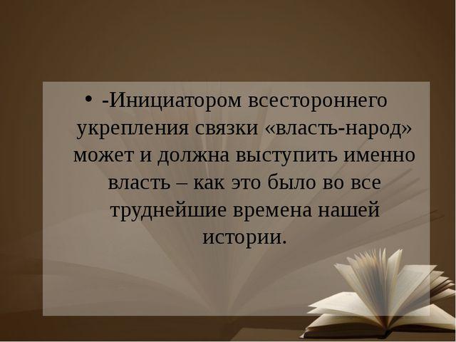 -Инициатором всестороннего укрепления связки «власть-народ» может и должна в...