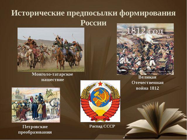 Исторические предпосылки формирования России Монголо-татарское нашествие Петр...