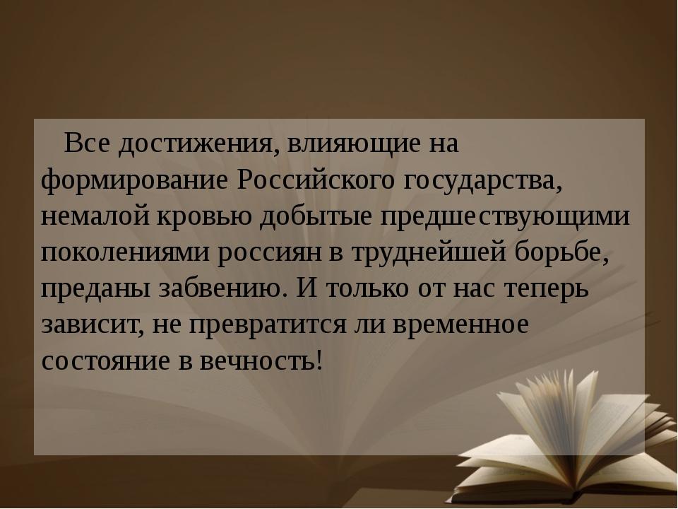 Все достижения, влияющие на формирование Российского государства, немалой кр...