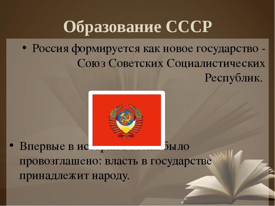 Образование СССР Россия формируется как новое государство - Союз Советских Со...