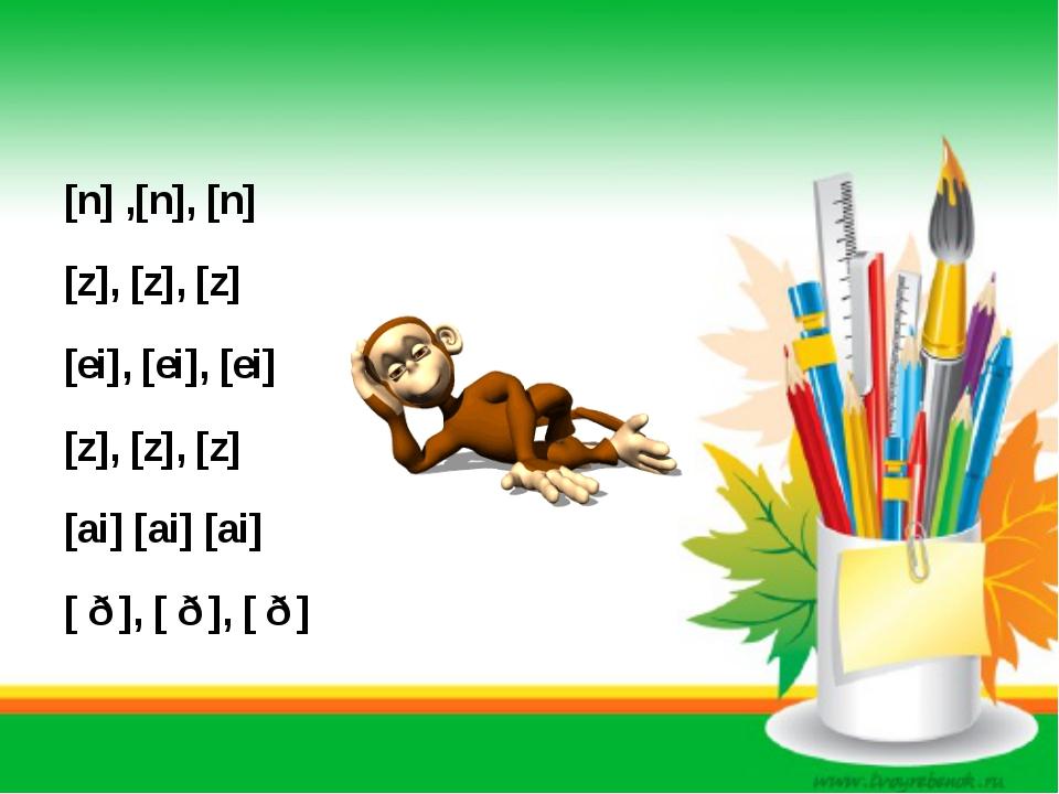 [n] ,[n], [n] [z], [z], [z] [ei], [ei], [ei] [z], [z], [z] [ai] [ai] [ai] [...