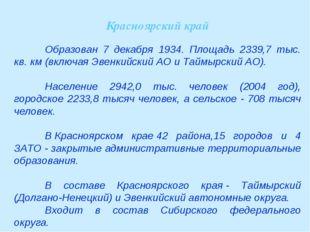 Красноярский край Образован 7 декабря 1934. Площадь 2339,7 тыс. кв. км (вклю