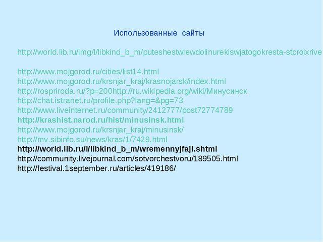 Использованные сайты http://world.lib.ru/img/l/libkind_b_m/puteshestwiewdolin...