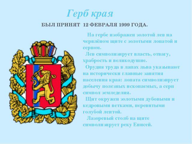 Герб края На гербе изображен золотой лев на червлёном щите с золотыми лопатой...