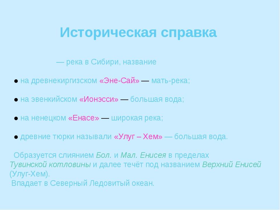 Историческая справка ЕНИСЕ́Й — река в Сибири, название ● на древнекиргизском...