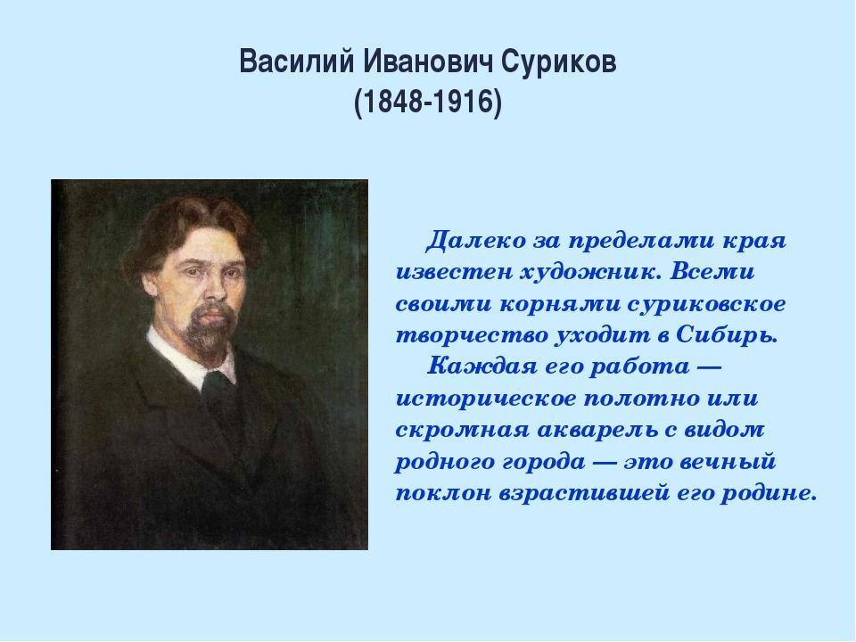 Василий Иванович Суриков (1848-1916)  Далеко за пределами края известен худ...