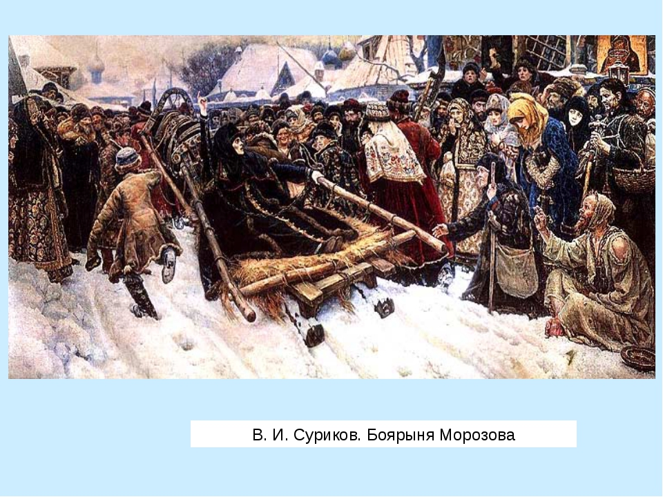 В. И. Суриков. Боярыня Морозова