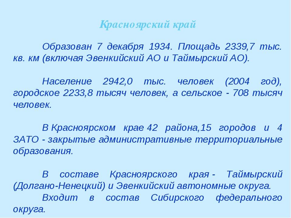 Красноярский край Образован 7 декабря 1934. Площадь 2339,7 тыс. кв. км (вклю...