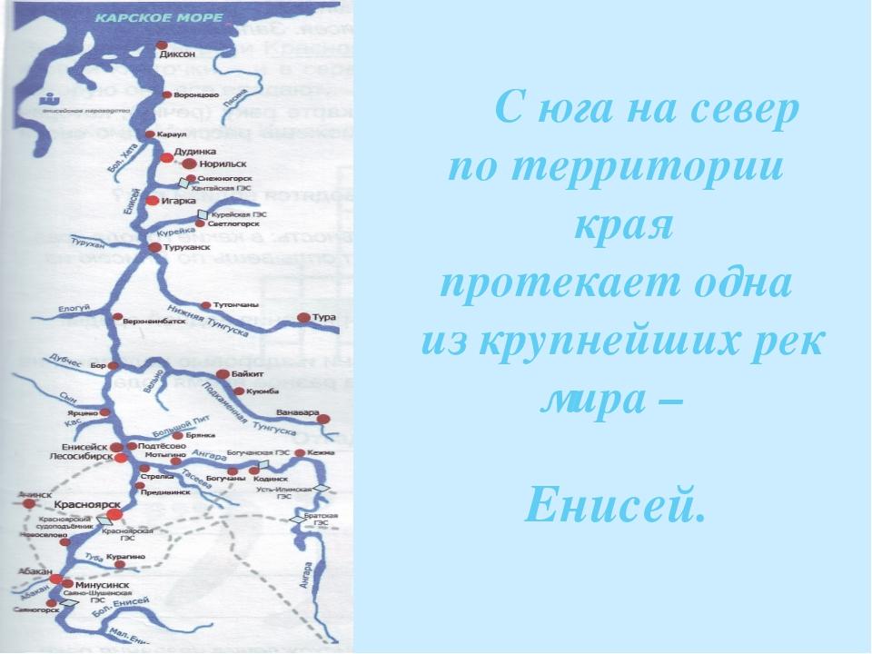 С юга на север по территории края протекает одна из крупнейших рек мира – Ен...