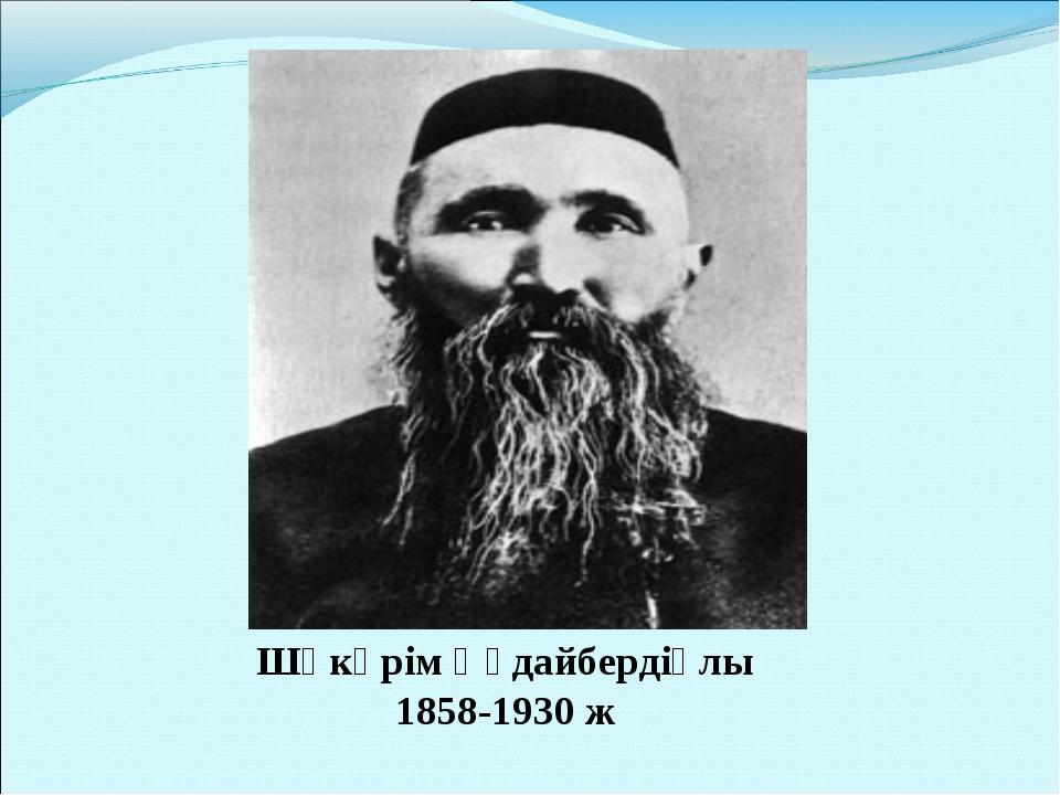 Шәкәрім Құдайбердіұлы 1858-1930 ж