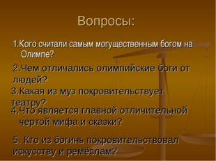 Вопросы: 1.Кого считали самым могущественным богом на Олимпе? 2.Чем отличалис