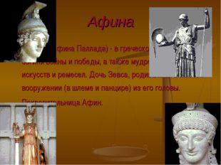 Афина АФИНА (Афина Паллада) - в греческой мифологии - богиня войны и победы,