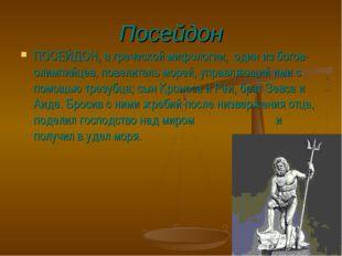 Посейдон ПОСЕЙДОН, в греческой мифологии, один из богов-олимпийцев, повелител