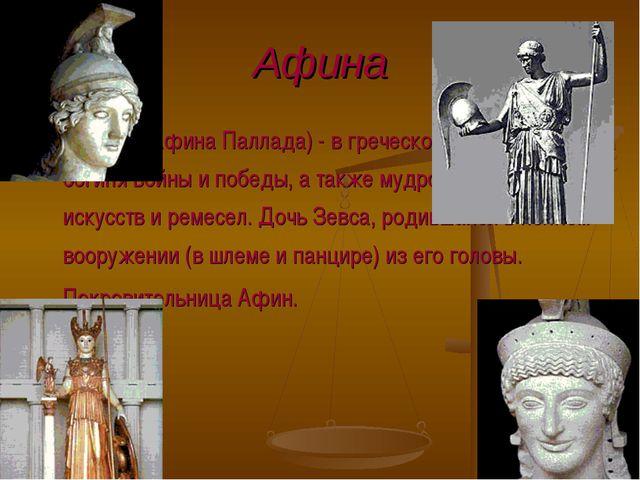 Афина АФИНА (Афина Паллада) - в греческой мифологии - богиня войны и победы,...