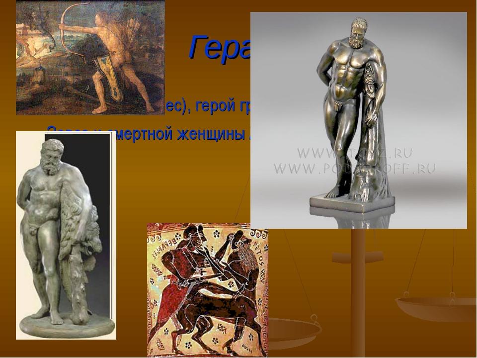 Геракл ГЕРАКЛ (Геркулес), герой греческой мифологии, сын Зевса и смертной жен...