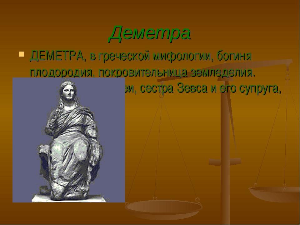 Шпаргалки По Мифам Древней Греции