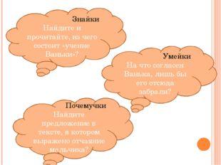Знайки Найдите и прочитайте, из чего состоит «учение Ваньки»? Умейки На что с