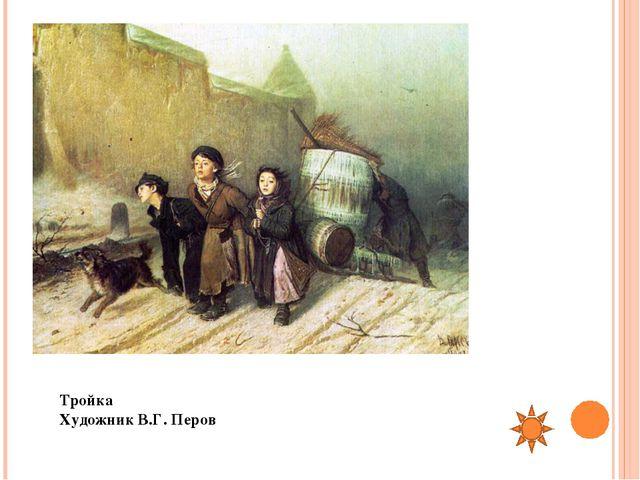 Тройка Художник В.Г. Перов