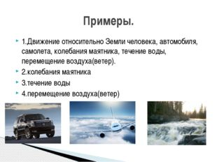 1.Движение относительно Земли человека, автомобиля, самолета, колебания маятн