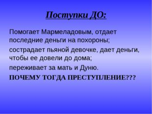 Поступки ДО: Помогает Мармеладовым, отдает последние деньги на похороны; сост