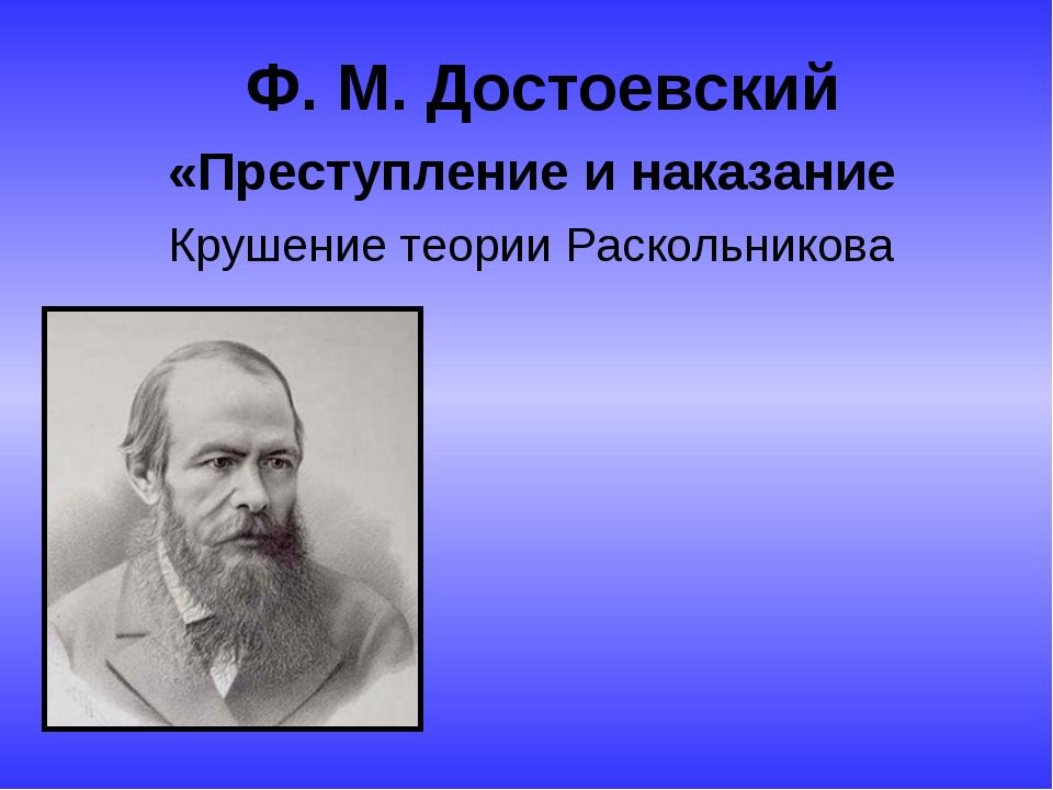 Ф. М. Достоевский Крушение теории Раскольникова «Преступление и наказание