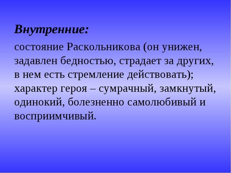 Внутренние: состояние Раскольникова (он унижен, задавлен бедностью, страдает...