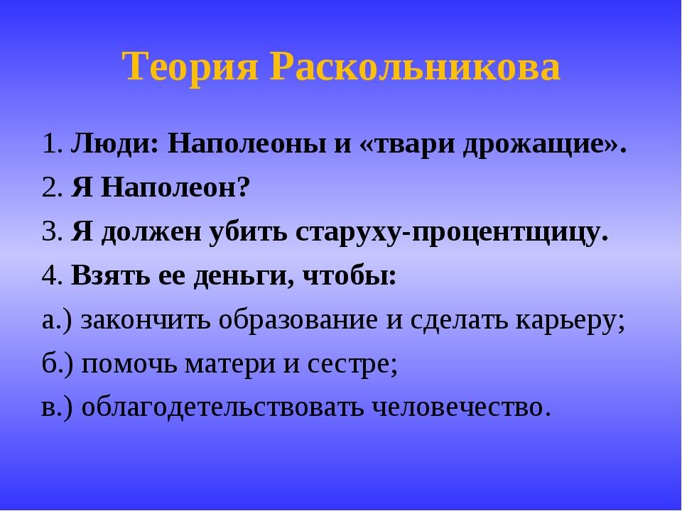 Теория Раскольникова 1. Люди: Наполеоны и «твари дрожащие». 2. Я Наполеон? 3....