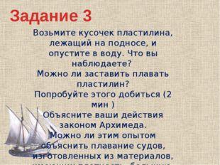 Задание 3 Прочитайте §51 Используя текст, попробуйте разгадать кроссворд, вкл