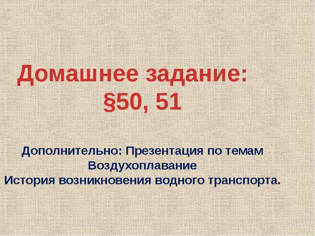 Домашнее задание: §50, 51 Дополнительно: Презентация по темам Воздухоплавание...