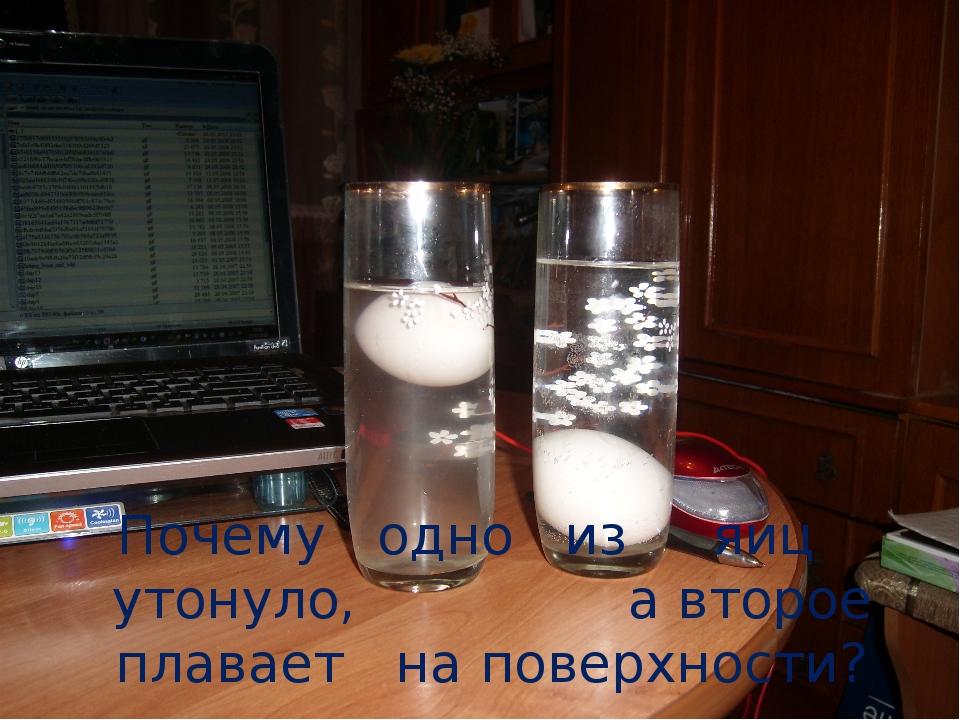 Почему одно из яиц утонуло, а второе плавает на поверхности?
