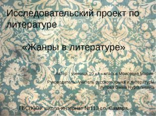 Исследовательский проект по литературе «Жанры в литературе» Автор:ученица 1